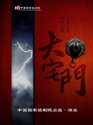 中国国家话剧院演出话剧《大宅门》