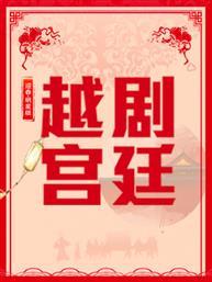 """""""同唱一台戏""""2019迎春——明星版《越剧·宫廷》"""