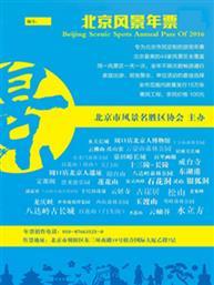 2019年北京风景年票
