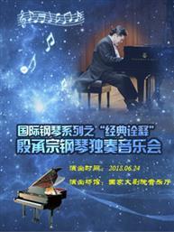 """国际钢琴系列之""""经典诠释""""殷承宗钢琴独奏音乐会"""