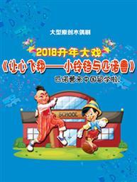 大型原创木偶剧《小铃铛与匹诺曹》(6月)