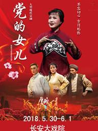 长安大戏院5月30日-6月1日 京剧《党的女儿》
