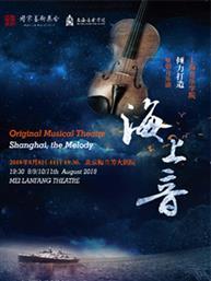 纪念改革开放40周年赴京汇报演出-上海音乐学院原创音乐剧《海上音》