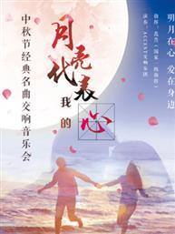 H′Live出品 《月亮代表我的心》—中秋节经典名曲交响音乐会