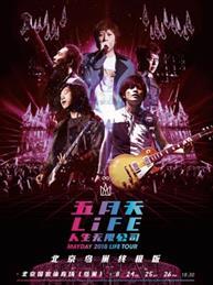 五月天2018LIFE【人生无限公司】巡回演唱会北京鸟巢终极版