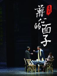 精品小剧场剧目展演·喜剧《蒋公的面子》