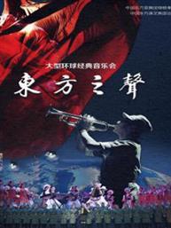 2018年东方歌舞一枝花-中国东方音乐季 大型环球经典音乐会《东方之声》