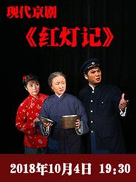 现代京剧《红灯记》