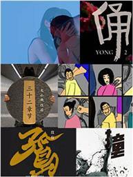 2018国家大剧院舞蹈节:青年舞蹈人才培育计划成果展演《俑2/撞》《暗夜彩虹/三十二章节》《没有孤岛/草民》