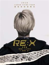 """鹿晗2018""""Re:X""""巡回演唱会 北京站"""
