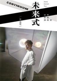 2018张信哲巡回演唱会北京站——未来式