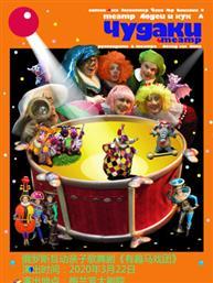 俄罗斯互动亲子歌舞剧《有趣马戏团》