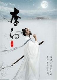 """国家大剧院""""冬日之约""""系列:中国歌剧舞剧院《李白》"""