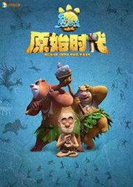 正版授权·全新体验式亲子舞台剧《熊出没之原始时代》