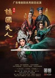 广东越剧院优秀剧目巡演 粤剧《谯国夫人》
