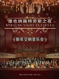 《维也纳施特劳斯之夜》北京交响新年万博手机下载manbetx