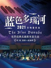 """""""蓝色多瑙河""""经典名曲交响新年万博手机下载manbetx"""
