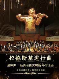 迎钟声·《拉德斯基进行曲》经典名曲新年交响万博手机下载manbetx