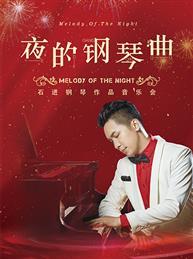 《夜的钢琴曲》—石进钢琴作品新年万博手机下载manbetx