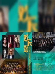 欢乐颂—贝多芬第九交响曲与威尔第歌剧经典万博手机下载manbetx