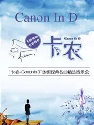 """""""卡农Canon In D""""永恒经典名曲精选万博手机下载manbetx"""