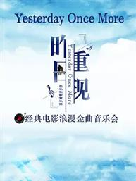"""""""昨日重现""""经典电影浪漫金曲万博手机下载manbetx"""