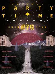 周子琰「正确人类的聚会」2020巡回演唱会 北京站