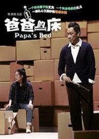 2021国家大剧院国际戏剧季:椎·剧场制作 王学圻、周鸣晗主演当代戏剧《爸爸的床》