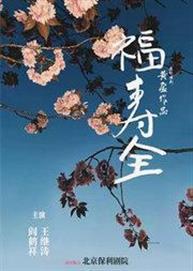 北京文化艺术基金2020年度资助项目 黄盈工作室出品 原创话剧《福寿全》