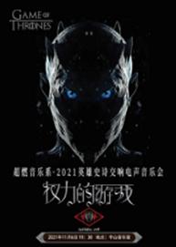 超燃音乐系-2021燃系史诗交响电声万博手机下载manbetx《权力的游戏》