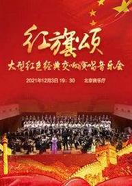 红旗颂——大型红色经典交响演唱万博手机下载manbetx