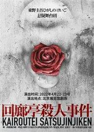 东野圭吾悬疑舞台剧-《回廊亭杀人事件》