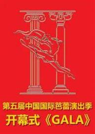 第五届中国国际芭蕾演出季 开幕式《GALA》