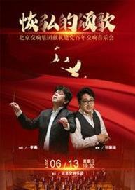 恢弘的颂歌—北京交响乐团献礼建党百年交响音乐