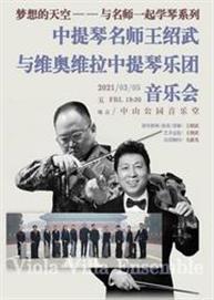 梦想的天空—与名师一起学琴系列 中提琴名师王绍武与维奥维拉中提琴乐团万博手机下载manbetx