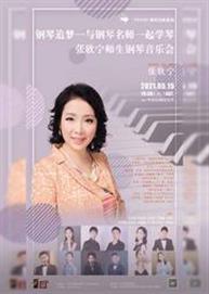 钢琴追梦—与钢琴名师一起学琴 张欣宁师生钢琴万博手机下载manbetx