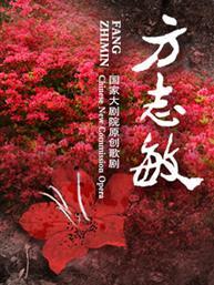 国家大剧院歌剧节·2021:国家大剧院制作原创歌剧《方志敏》