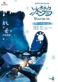 保护野生动物主题儿童剧《冰梦岛》