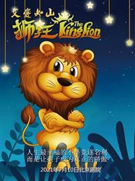 经典儿童剧《狮子王》