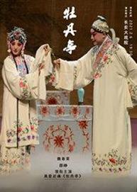 长安大戏院 2021年10月15日 魏春荣、邵峥领衔主演—昆曲《牡丹亭》