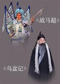 """长安大戏院9月25日 """"寻梦·承泽""""北京京剧院精选剧目展演 京剧《战马超》《乌盆记》"""