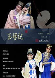 长安大戏院 10月16日 魏春荣、邵峥主演—昆曲《玉簪记》