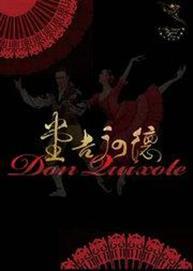 中央芭蕾舞团《堂·吉诃德》