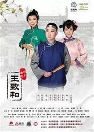 北京曲剧《王致和》