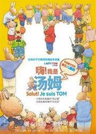 原版绘本小兔汤姆舞台剧《嗨!我是汤姆》