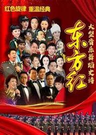 红色的旋律 -大型音乐舞蹈史诗《东方红》