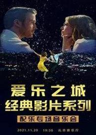 爱乐之城经典影片交响管乐视听万博手机下载manbetx