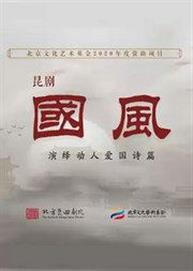 北京文化艺术基金2020年资助项目 昆剧《国风》