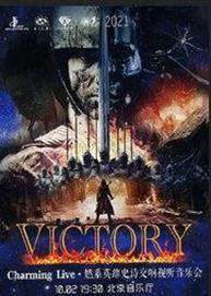 VICTORY— Charming Live?燃系英雄史诗交响视听万博手机下载manbetx