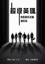 超级英雄电影配乐交响管乐万博手机下载manbetx